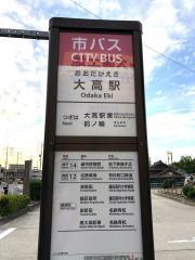 「大高駅」バス停留所