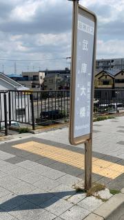 「武庫大橋」バス停留所