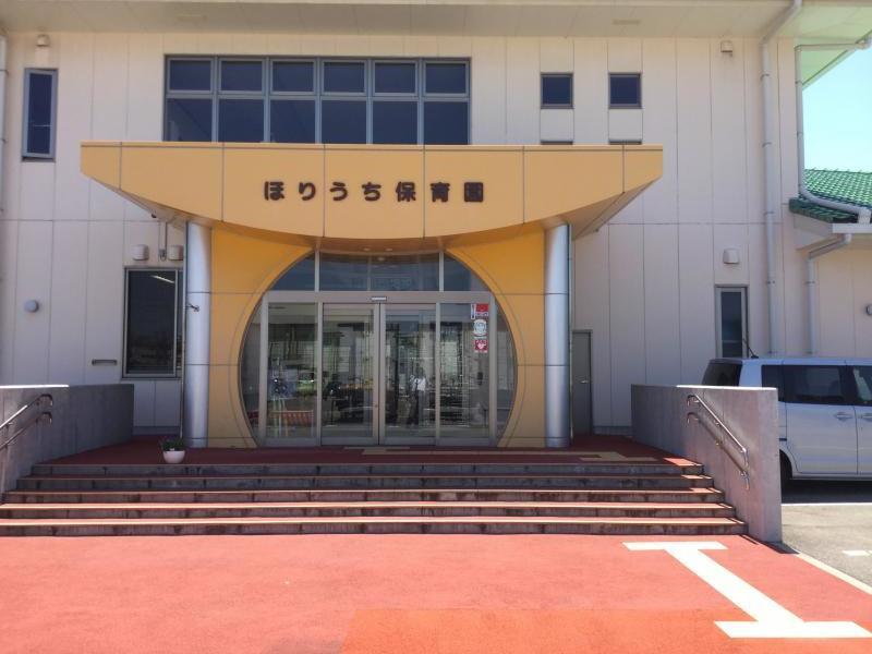ほりうち保育園