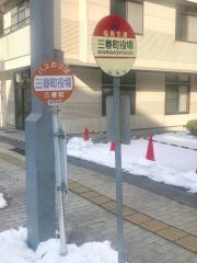 「三春町役場」バス停留所
