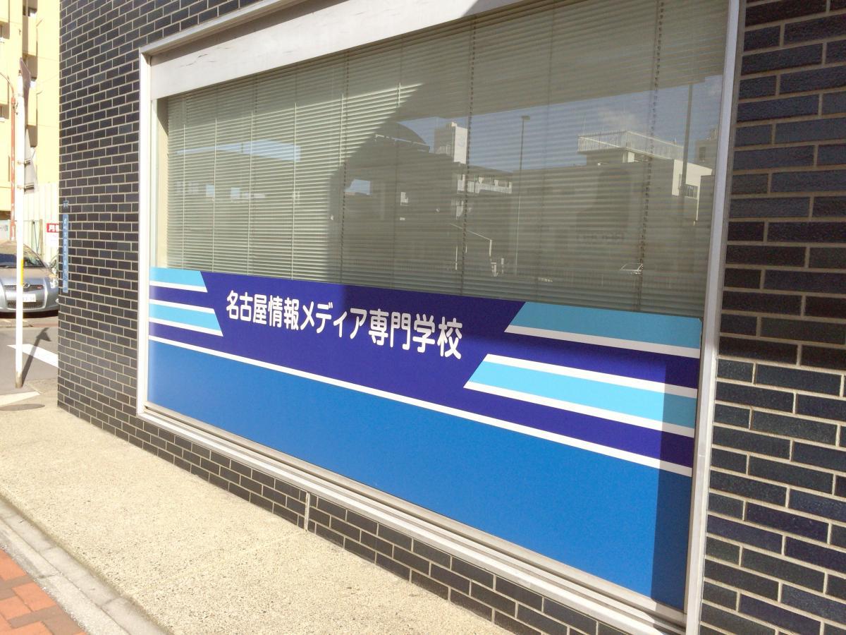 名古屋情報メディア専門学校の投稿施設写真