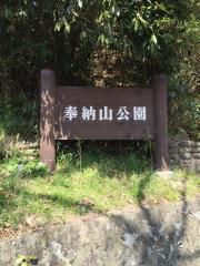 奉納山公園