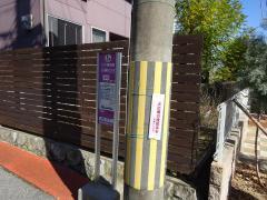 「仁川高丸三丁目」バス停留所