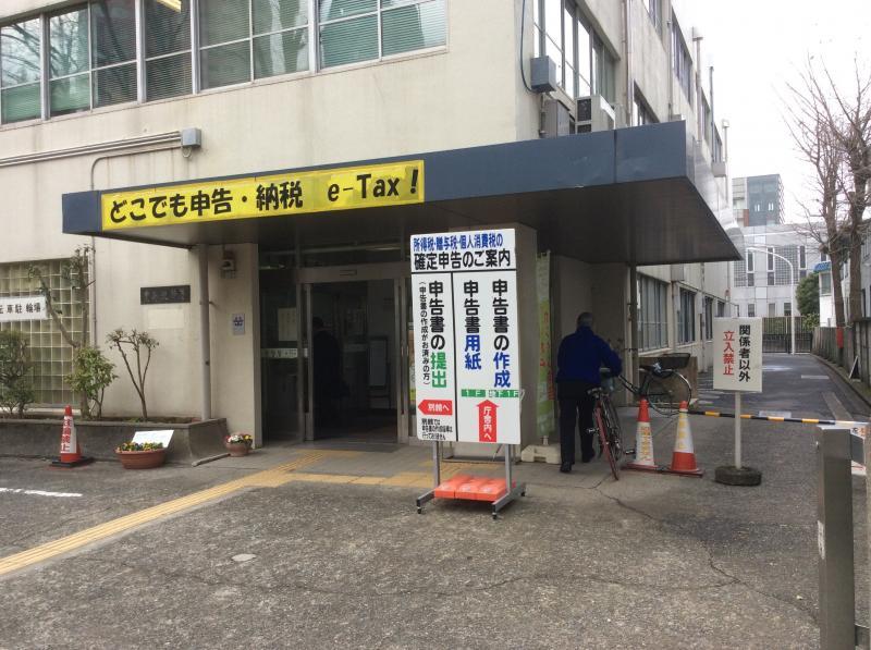 豊島税務署
