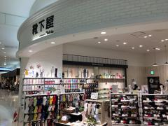 靴下屋エミフル松前店
