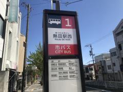「熱田駅西」バス停留所