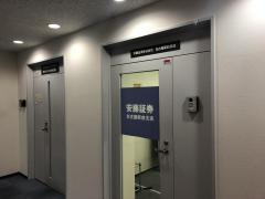 安藤証券株式会社 名古屋駅前支店