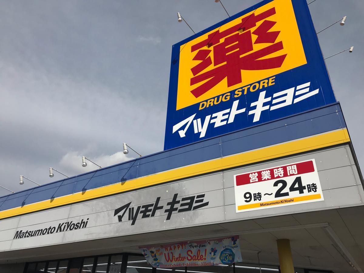 マツモトキヨシ  東海店