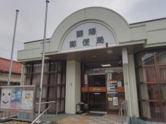 蘇陽郵便局