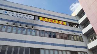 内藤証券株式会社 飯塚支店