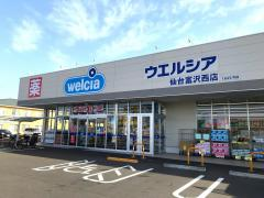 ウエルシア 仙台富沢西店