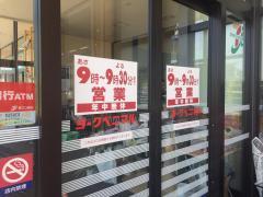 ヨークベニマル 本宮舘町店