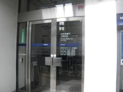 みずほ銀行日野支店