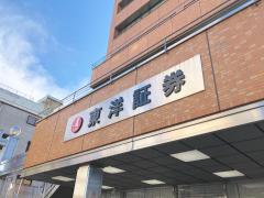 東洋証券株式会社 奈良支店