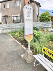 「下和泉」バス停留所