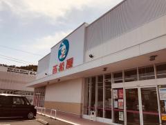 西松屋 志摩鵜方店