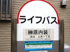 「榊原内装」バス停留所