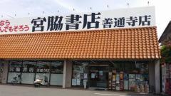 宮脇書店 善通寺店