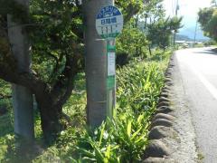 「日陰橋」バス停留所