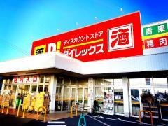 ダイレックス 幡生店