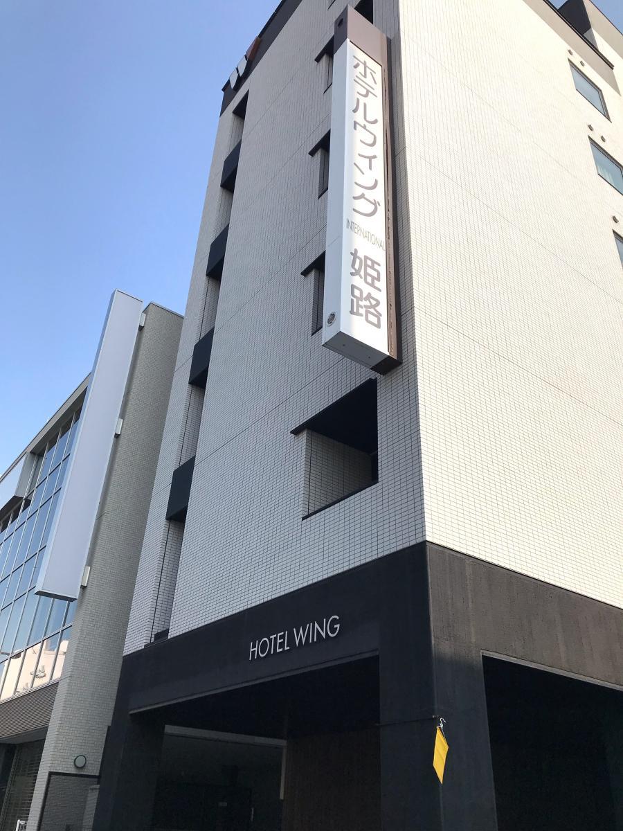 ウィング インターナショナル 姫路 ホテル