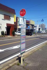 「溝口」バス停留所
