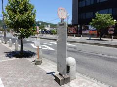 「井原郵便局前」バス停留所
