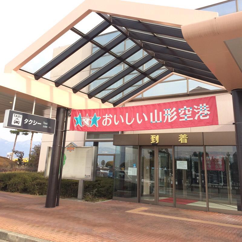 山形空港(おいしい山形空港)