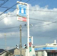 ローソン 小野田北竜王町店