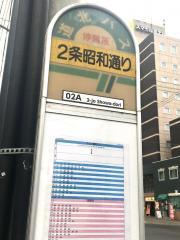 「2条昭和通」バス停留所