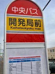 「開発局前(千歳市)」バス停留所