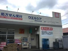 ウエルシア 東村山久米川店