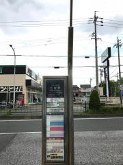 「七反野」バス停留所