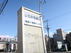 石井街道口