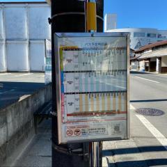 「上山城口」バス停留所
