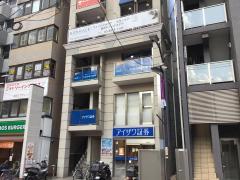 藍澤證券(株)千住支店