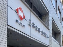 日本生命保険相互会社 ニッセイ・ライフプラザ金沢