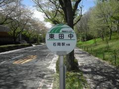 「東田中」バス停留所