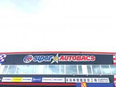 スーパーオートバックス 郡山南店
