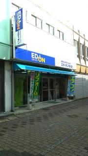 エディオン 有川店