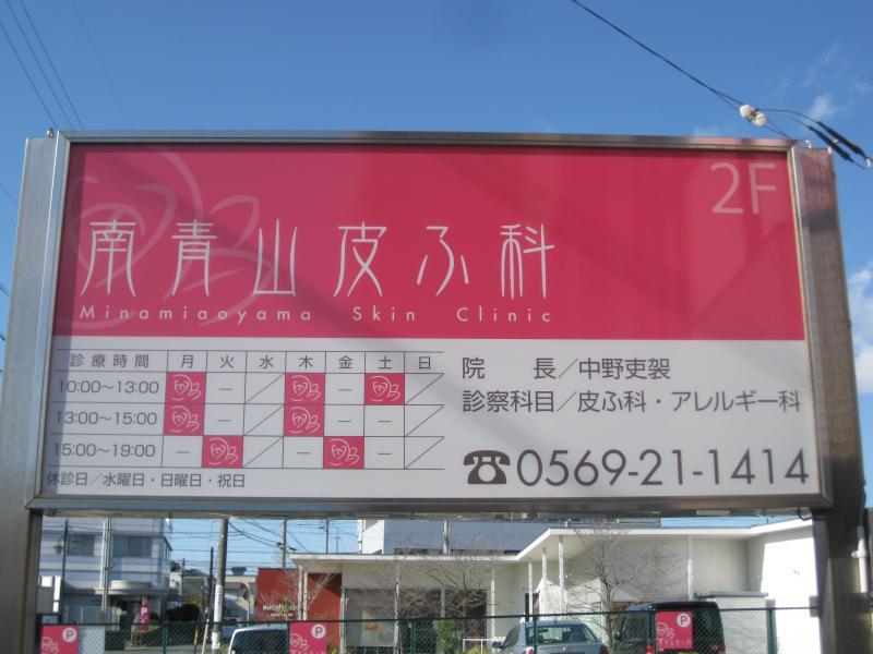 ドクターマップ】南青山皮ふ科(愛知県半田市)投稿ユーザー写真集