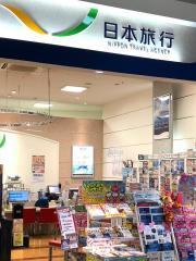 日本旅行 イオンモール高崎営業所