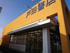 戸田書店 山形店