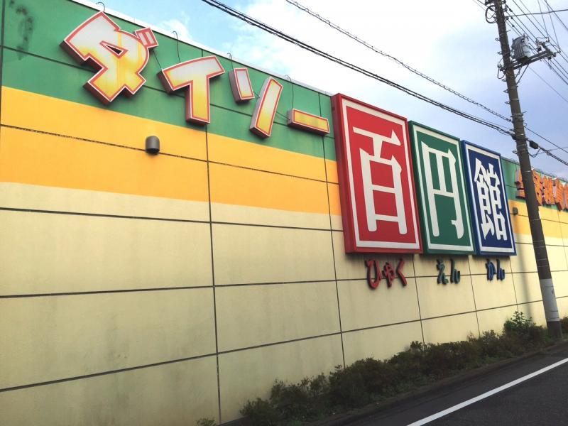 ザ・ダイソー飯能緑町店