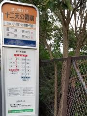 「十二天公園前」バス停留所
