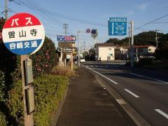 「曽山寺」バス停留所