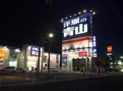 洋服の青山 名古屋緑店