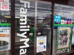 ファミリーマート 平泉南店
