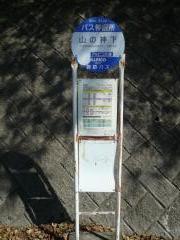 「山の神下」バス停留所