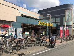 スーパー山田屋 富野荘本店